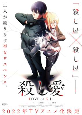 TVアニメ「殺し愛」ティザービジュアル