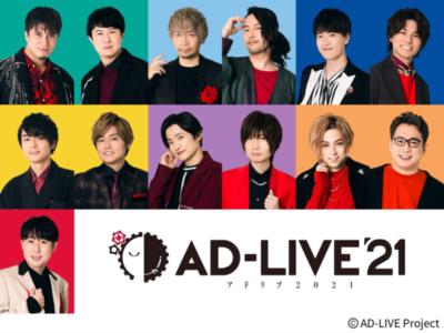 「AD-LIVE2021」