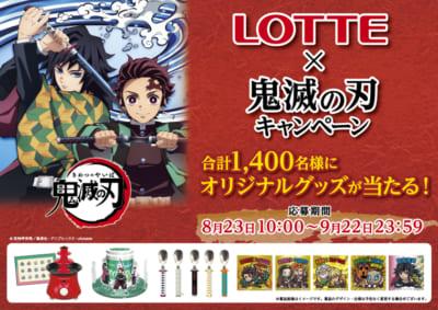 LOTTE×鬼滅の刃キャンペーン