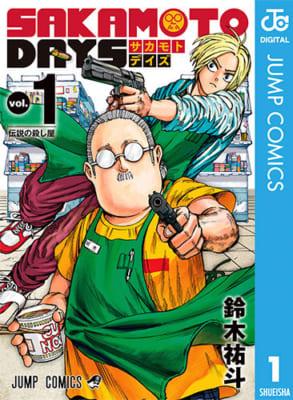 U-NEXT賞・コミックス部門「SAKAMOTO DAYS」