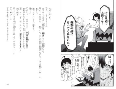 『小説 魔入りました!入間くん ①悪魔のお友達』中面イメージ3