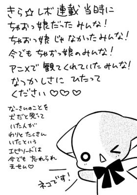 「ちゃおコミ」「きらりん☆レボリューション」中原杏