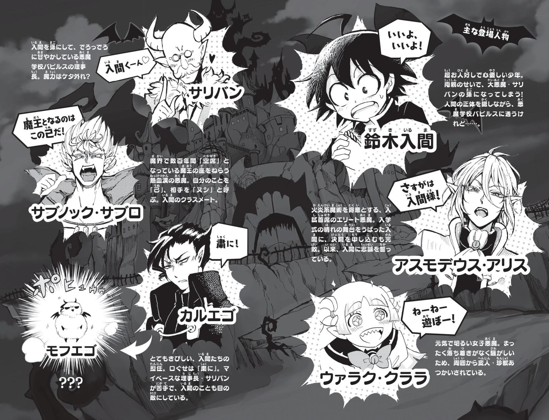 『小説 魔入りました!入間くん ①悪魔のお友達』中面イメージ1