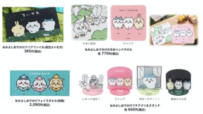 「ちいかわ POP UP STORE」8月新商品