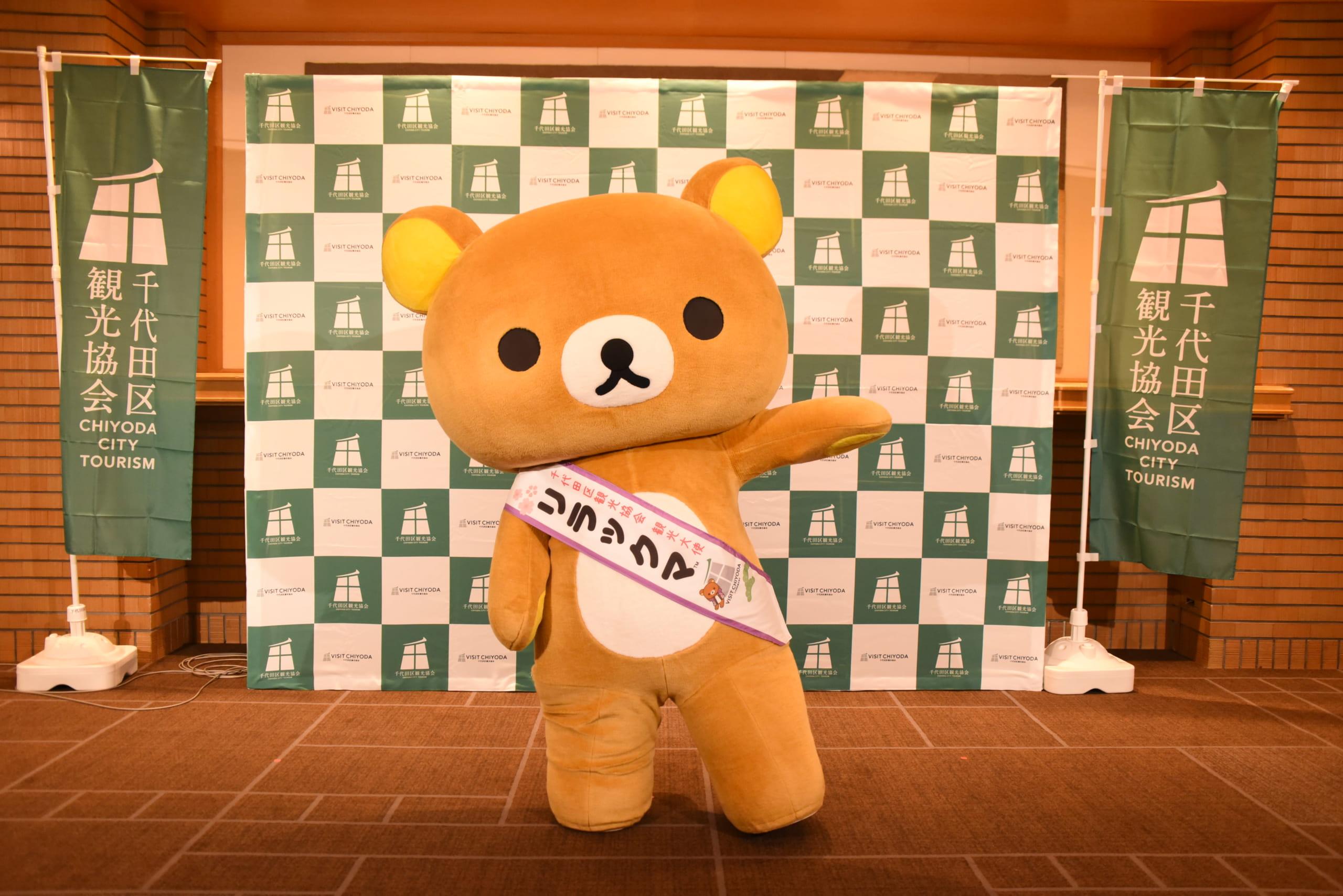 リラックマが千代田区の観光大使に就任!ゆる〜くお仕事する新規絵使用のグッズ販売
