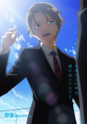 TVアニメ「群青のファンファーレ」ティザービジュアル 風波駿(CV.土屋神葉さん)
