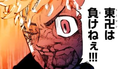 「東京卍リベンジャーズ」スペシャルコラボMV「名前を呼ぶよ」SUPER BEAVER場面写真
