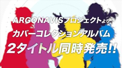 ARGONAVIS初のカバーコレクションアルバム