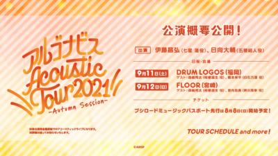 アルゴナビス Acoustic Tour 2021 –Autumn Session- ツアースケジュール