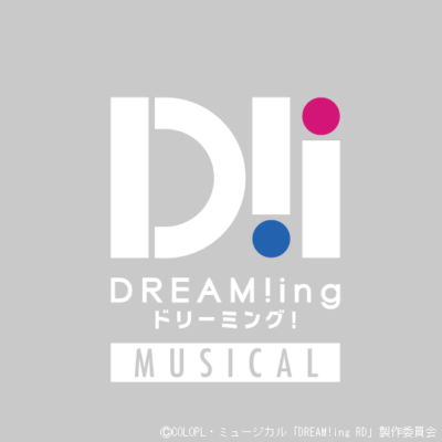 ミュージカル「DREAM!ing」ロゴ