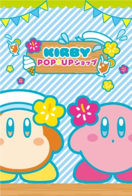 「星のカービィ POP☆UPショップ」グッズ購入特典「ポストカード」