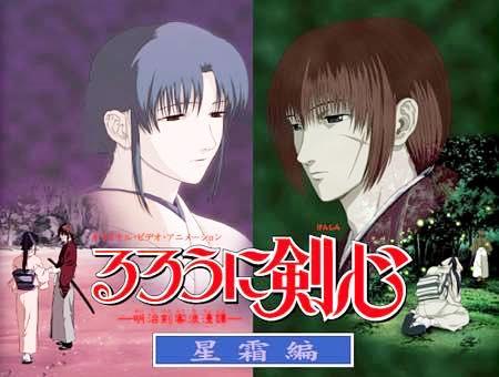 OVA るろうに剣心 -明治剣客浪漫譚- 星霜編
