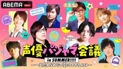 「声優パジャマ会議 in SUMMER!!!!」