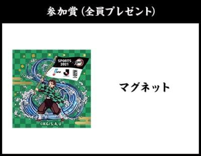 「SPORTS2021×鬼滅の刃」マグネット