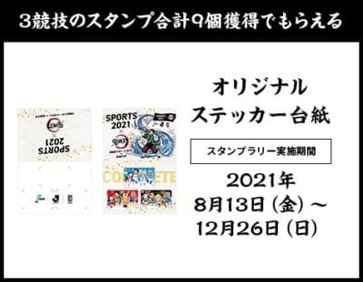 「SPORTS2021×鬼滅の刃」オリジナルステッカー