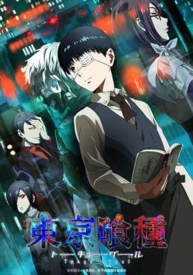 TVアニメ「東京喰種」