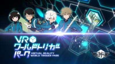 「VRワールドトリガーパーク」