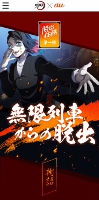 「鬼滅の刃×au」オンライン謎解きゲーム「脱出任務~無限列車からの脱出~」