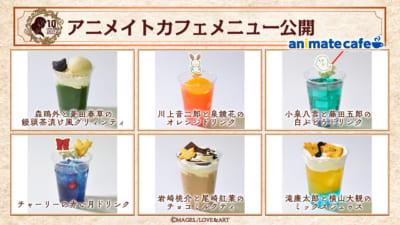 「明治東亰恋伽」アニメイトカフェキッチンカー