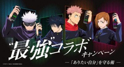 「呪術廻戦×ケープ FOR ACTIVEシリーズ」