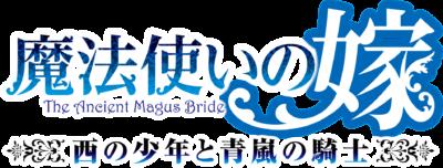 「魔法使いの嫁 西の少年と青嵐の騎士」ロゴ