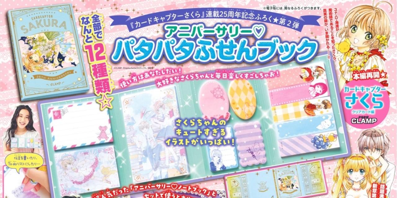 """超豪華「CCさくら」""""ふせんブック""""がふろくの「なかよし」10月号、本日9月3日発売!"""