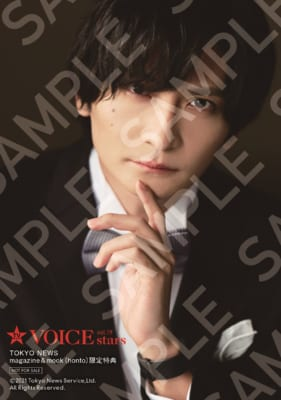 「TVガイドVOICE STARS vol.19」TOKYO NEWS magazine&mook(honto)購入特典・生写真:島﨑信長