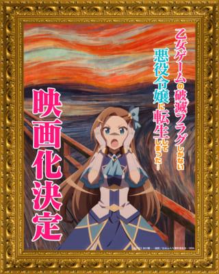 「乙女ゲームの破滅フラグしかない悪役令嬢に転生してしまった...」映画化決定ビジュアル