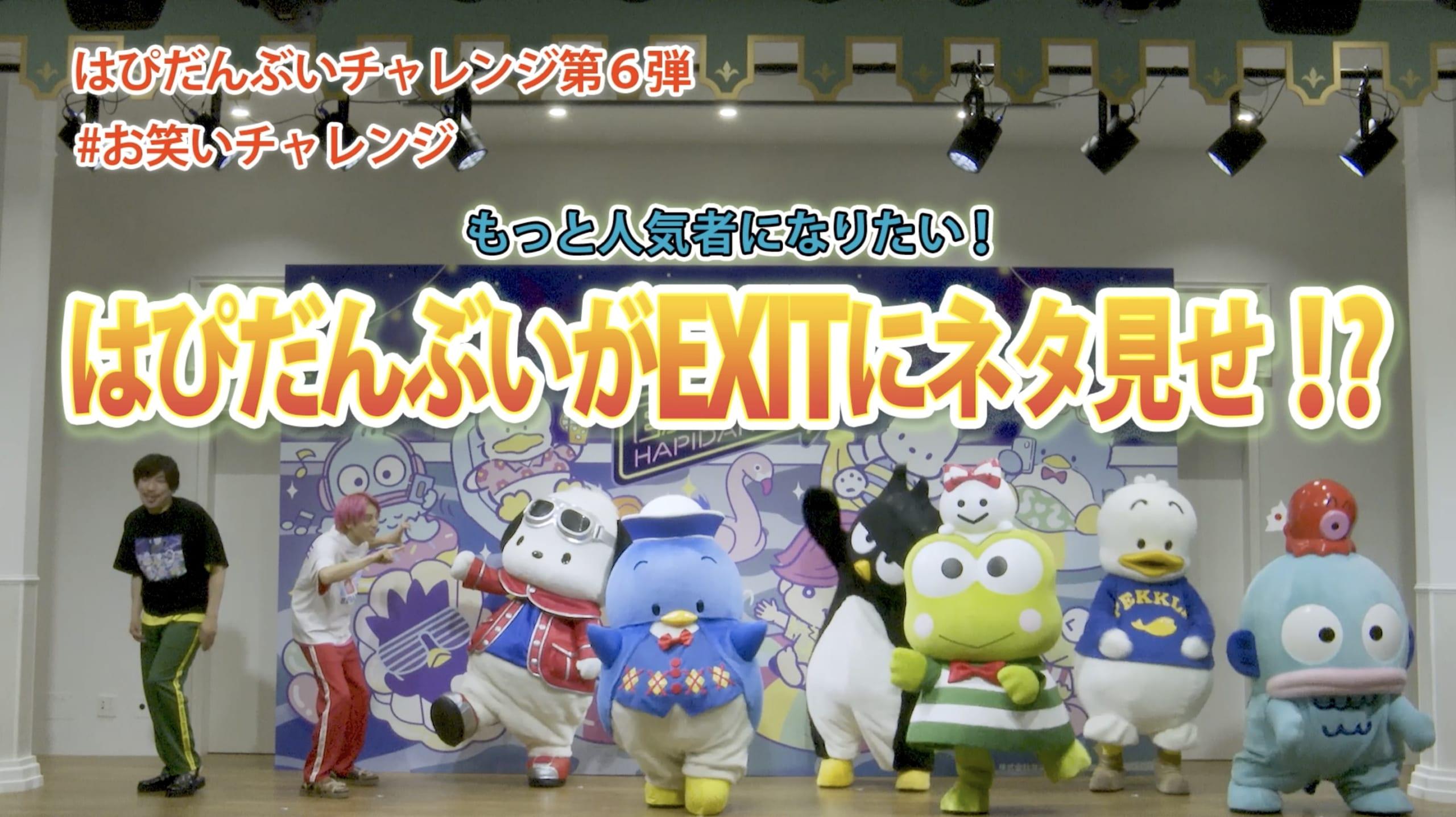 「はぴだんぶい×EXIT」漫才に初挑戦するポチャッコたち!3組のコンビが爆誕