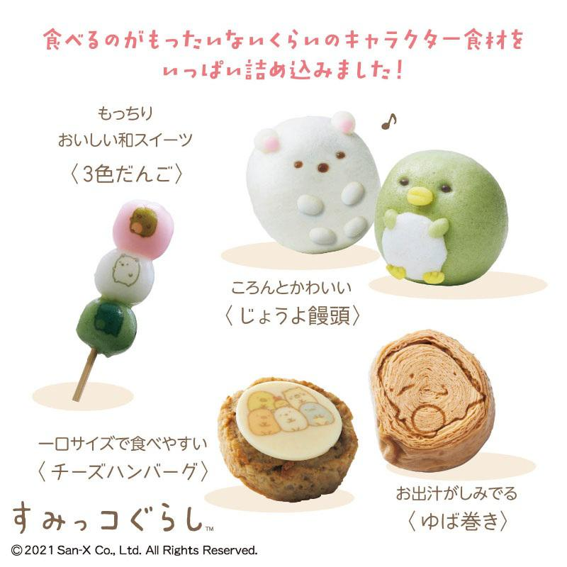 おせち・三段重「すみっコぐらし」キャラクター食材