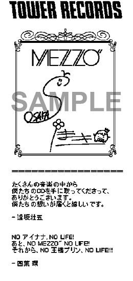 "「MEZZO""×TOWER RECORDS」キャンペーン特別レシート"