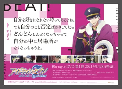 TVアニメ「アイドリッシュセブン Third BEAT!」駅広告 百