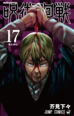 「呪術廻戦」17巻表紙