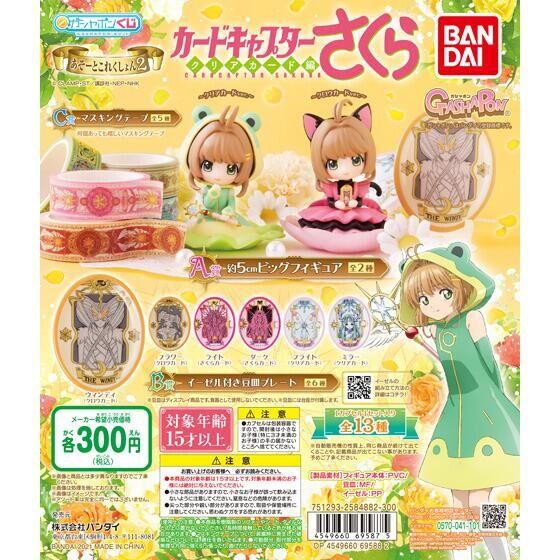 「CCさくら」ガシャポンくじ第2弾発売!300円でさくらちゃんのフィギュアが当たる