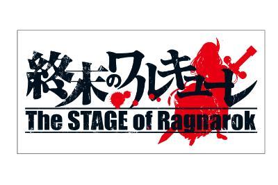 「終末のワルキューレ」〜The STAGE of Ragnarok〜 ロゴ
