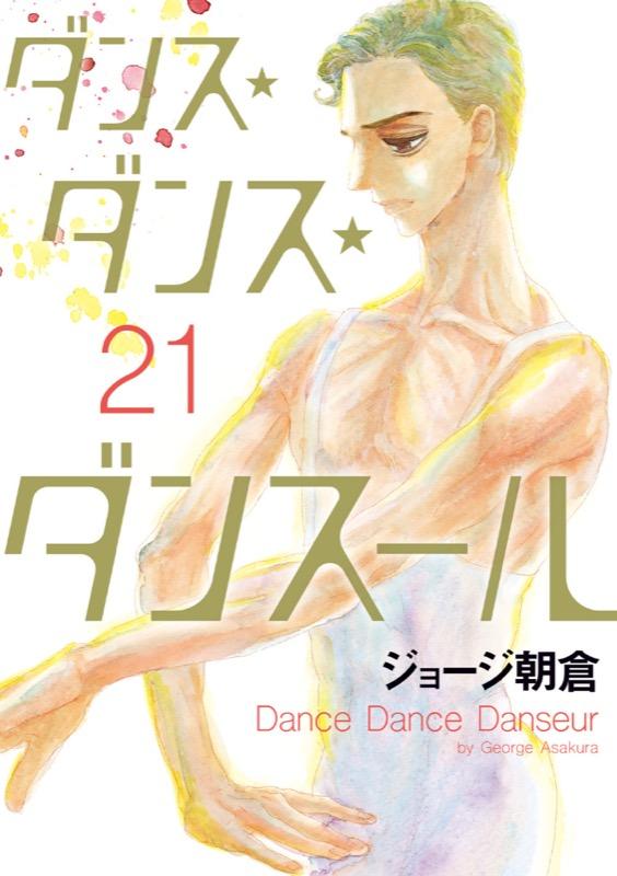 「ダンス・ダンス・ダンスール」21巻書影