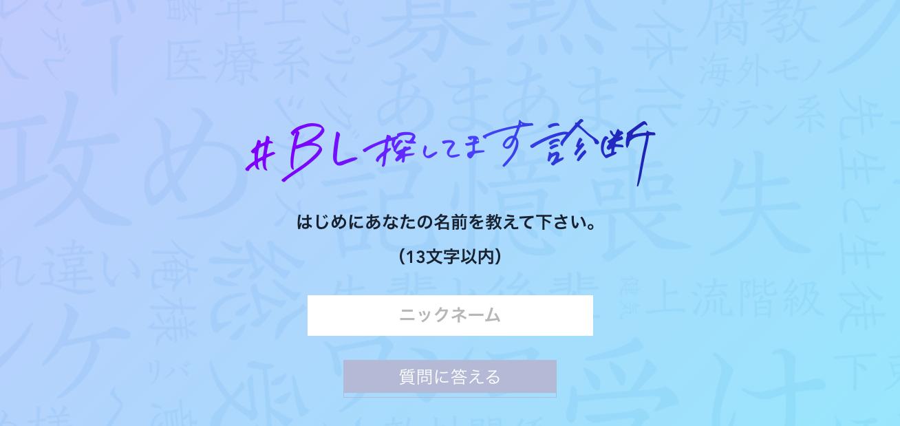 「#BL探してます診断」キャンペーン名前入力