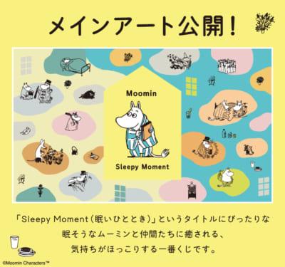 「一番くじ ムーミン~Sleepy Moment~」メインアート