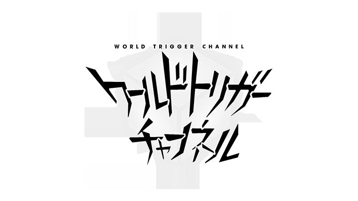 TVアニメ「ワールドトリガー」3rdシーズン「ワールドトリガーチャンネル」