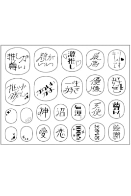 OSYAIRO ときめく推し文字ネイルシール 文字
