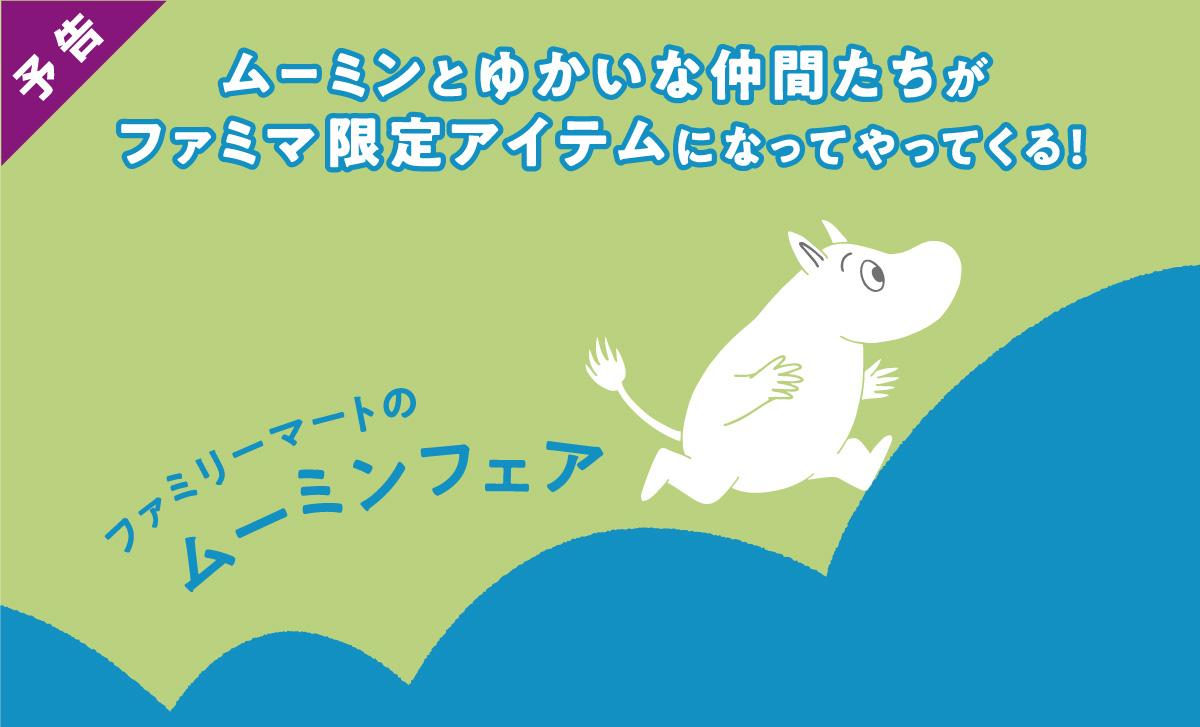 「ムーミン×ファミマ」ニョロニョロのチーズケーキ、スナフキンの食べマスなど限定商品発売!