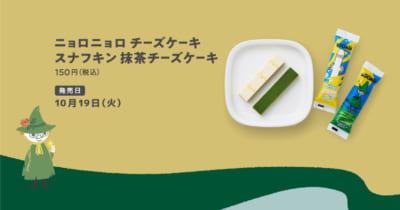 「ムーミン×ファミリーマート」チーズケーキ