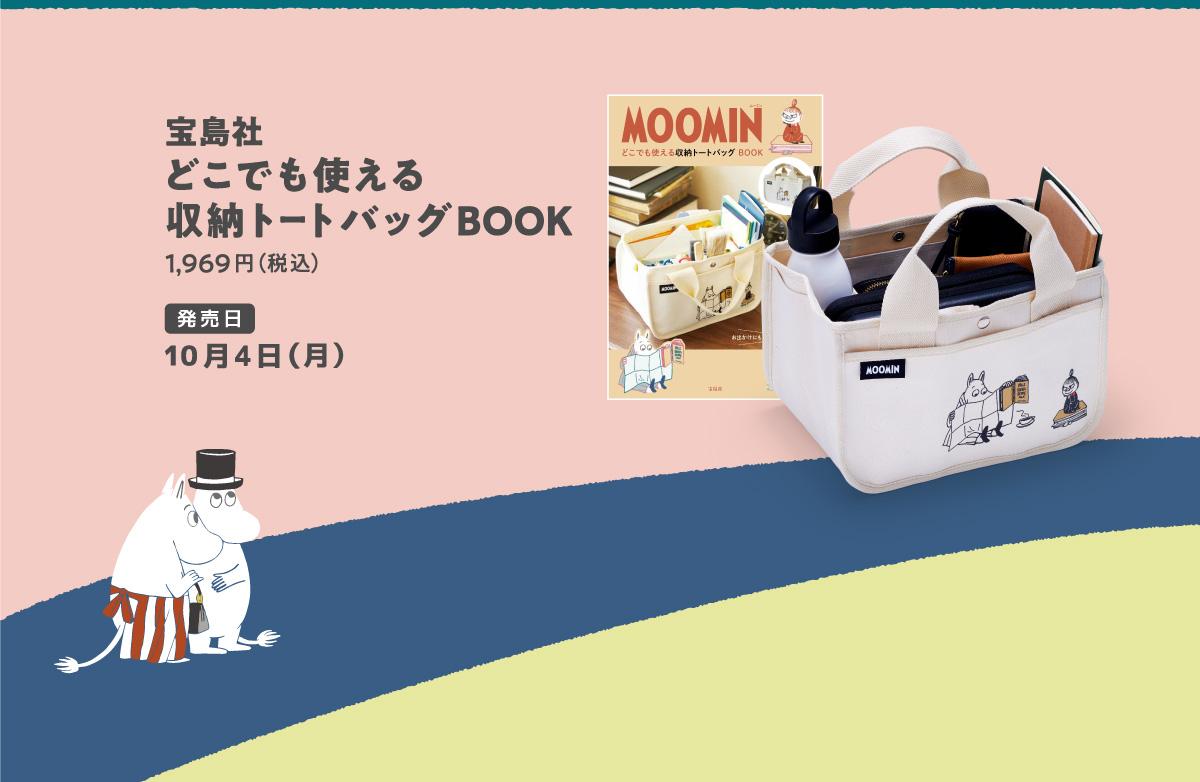 「ムーミン×ファミリーマート」どこでも使える収納トートバッグBOOK