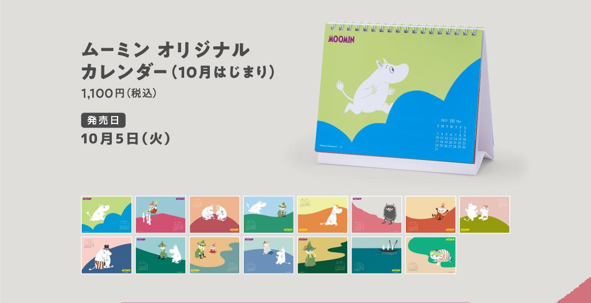 「ムーミン×ファミリーマート」カレンダー