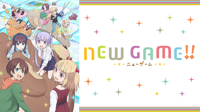 NEW GAME! 第1期