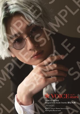 「TVガイドVOICE STARS vol.19」TOKYO NEWS magazine&mook(honto)購入特典・生写真:江口拓也さん