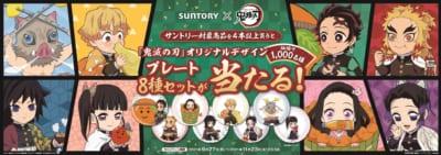 「鬼滅の刃×サントリー」オリジナルデザインプレート8種が当たるキャンペーン