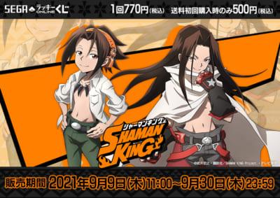 セガ ラッキーくじオンライン「SHAMAN KING」メインビジュアル