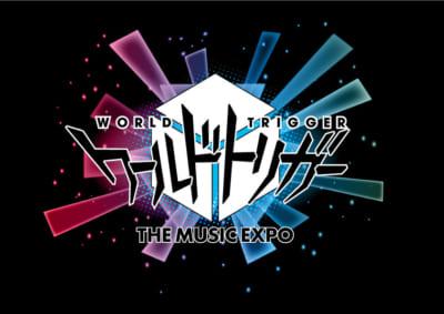 「ワールドトリガー THE MUSIC EXPO」