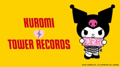 「クロミ × TOWER RECORDS 2021」メインビジュアル